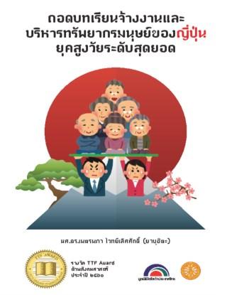 หน้าปก-ถอดบทเรียนจ้างงานและบริหารทรัพยากรมนุษย์ของญี่ปุ่นยุคสูงวัยระดับสุดยอด-ookbee