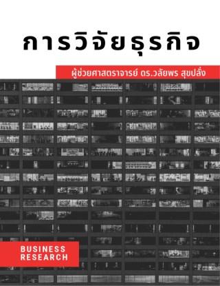 หน้าปก-การวิจัยธุรกิจ-ookbee