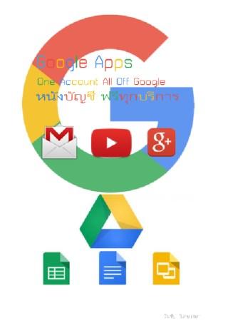 หน้าปก-one-account-all-off-google-หนึ่งบัญชี-ฟรีทุกบริการ-ookbee