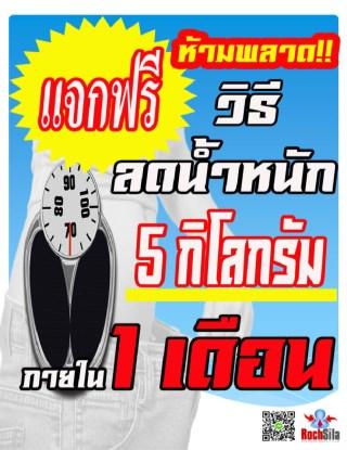 หน้าปก-วิธีลดน้ำหนัก-5-กิโลกรัมภายใน-1-เดือน-ookbee