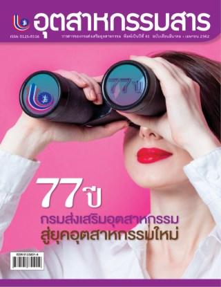 หน้าปก-วารสาร-อุตสาหกรรมสาร-ookbee