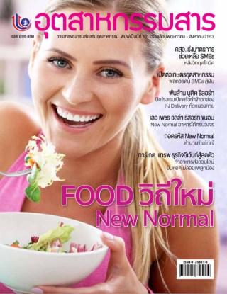 หน้าปก-อุตสาหกรรมสาร-food-new-normal-พฤษภาคม-สิงหาคม-2563-ookbee