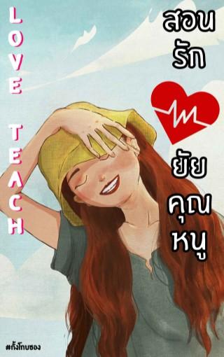 หน้าปก-สอนรัก-ยัยคุณหนู-love-teach-ookbee