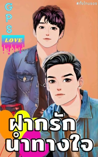 หน้าปก-ฝากรัก-นำทางใจ-gps-love-ookbee