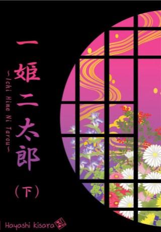หน้าปก-ichi-hime-ni-tarou-เล่มหลัง-ookbee