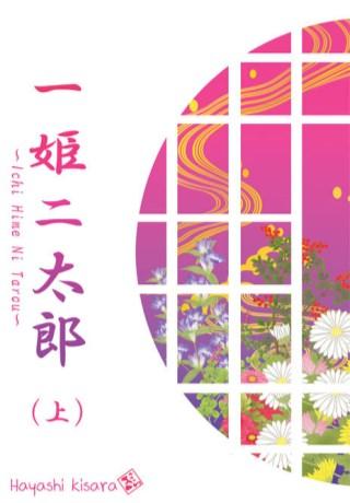 หน้าปก-ichi-hime-ni-tarou-เล่มแรก-ookbee
