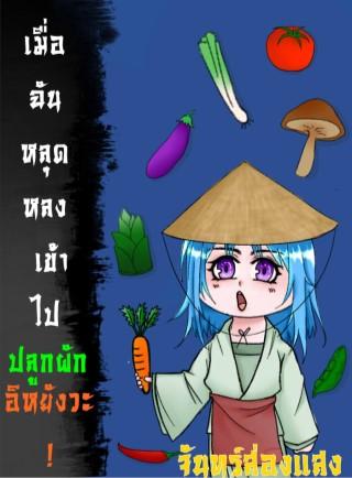 หน้าปก-เมื่อฉันหลุดหลงเข้าไป-ปลูกผักอิหยังวะ-ookbee