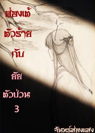 หน้าปก-ฮ่องเต้ตัวร้ายกับยัยตัวป่วน3-ookbee