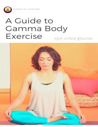 หน้าปก-a-guide-to-gamma-body-exercise-ookbee