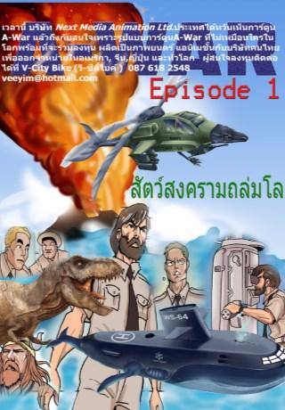 หน้าปก-a-war-ep1-สัตว์สงครามถล่มโลก-ตอนที่1-ookbee