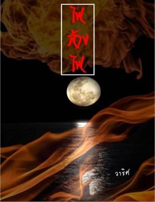 หน้าปก-ไฟล้างไฟ-ookbee