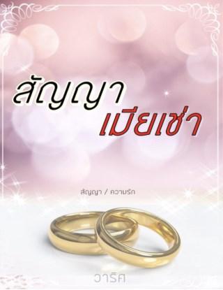 หน้าปก-สัญญาเมียเช่า-ookbee