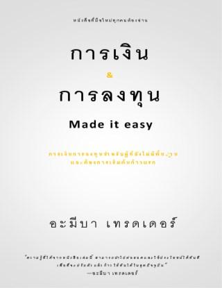 หน้าปก-การเงินการลงทุน-made-it-easy-ookbee