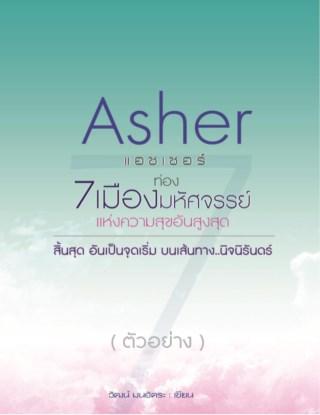 หน้าปก-asher-แอชเชอร์-ท่อง-7-เมืองมหัศจรรย์-แห่งความสุขอันสูงสุด-ตัวอย่าง-ookbee
