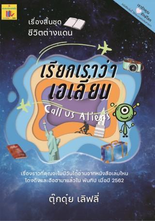 หน้าปก-เรื่องสั้นชุด-ชีวิตต่างแดน-เรียกเราว่า-เอเลี่ยน-call-us-aliens-ookbee
