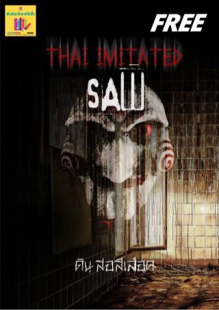 หน้าปก-thai-imitated-saw-ookbee