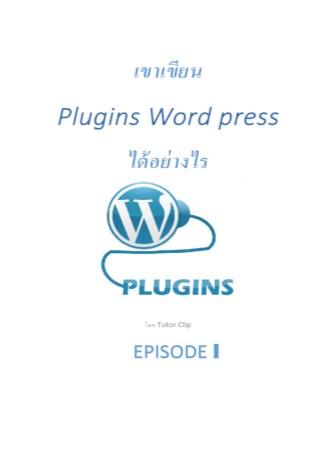 หน้าปก-เขาเขียน-plugins-word-pressได้อย่างไร-episode-i-ookbee