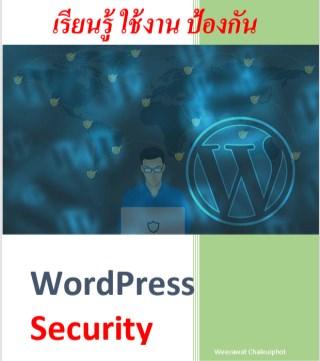 หน้าปก-เรียนรู้-ใช้งาน-ป้องกัน-wordpress-security-ookbee