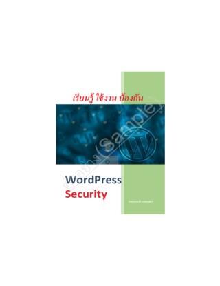 เรียนรู้-ใช้งาน-ป้องกัน-wordpress-securityตัวอย่าง-หน้าปก-ookbee