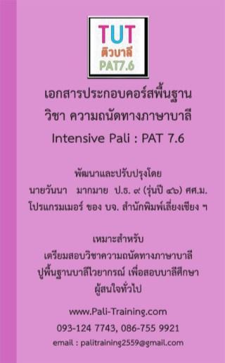 หน้าปก-พื้นฐานภาษาบาลี-pat-76-เล่ม-4สมาส-ตัทธิต-ookbee