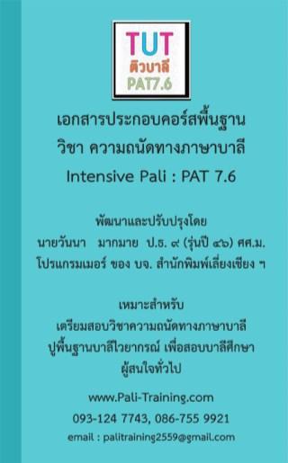 หน้าปก-พื้นฐานภาษาบาลี-pat-76-เล่ม-1สมัญญาภิธาน-สนธิ-ookbee