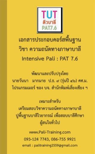 หน้าปก-พื้นฐานภาษาบาลี-pat-76-เล่ม-3อาขยาต-กิตก์-ookbee