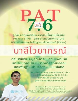 หน้าปก-pat-76-วิชาความถนัดทางภาษาบาลี-ookbee