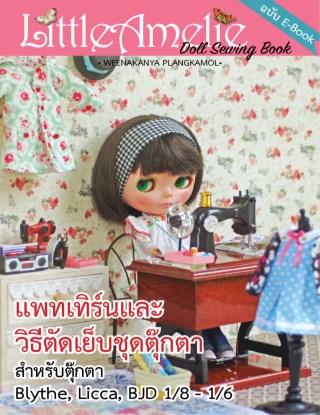 หน้าปก-littleamelie-doll-sewing-book-แพทเทิร์นและวิธีตัดเย็บชุดตุ๊กตา-ookbee