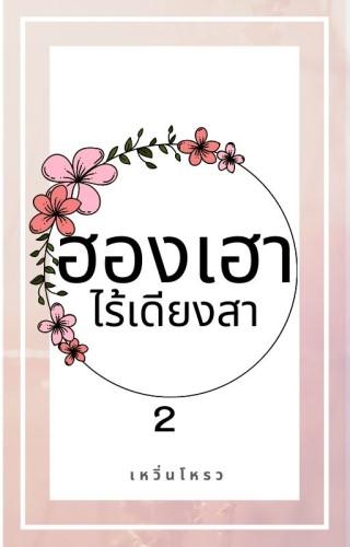 หน้าปก-ฮองเฮาไร้เดียงสา-เล่ม-2-เล่มจบ-ookbee