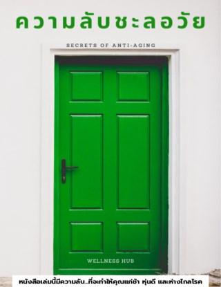 หน้าปก-ความลับชะลอวัย-secrets-of-anti-aging-ookbee