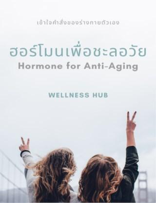 ฮอร์โมนเพื่อชะลอวัย-hormone-for-anti-aging-หน้าปก-ookbee