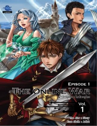 หน้าปก-the-online-war-ฝ่าวิกฤติออนไลน์ทะลุโลก-เล่ม-1-ookbee