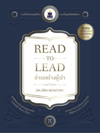 หน้าปก-read-to-lead-อ่านอย่างผู้นำ-ookbee