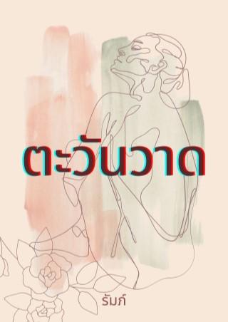 ตะวันวาด-หน้าปก-ookbee