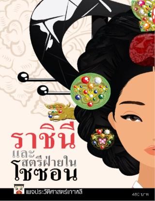 หน้าปก-ราชินีและสตรีฝ่ายในโชซอน-ookbee