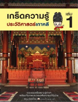 หน้าปก-เกร็ดความรู้-ประวัติศาสตร์เกาหลี-เล่ม1-ookbee