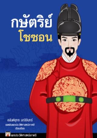 หน้าปก-กษัตริย์-แห่ง-โชซอน-ookbee