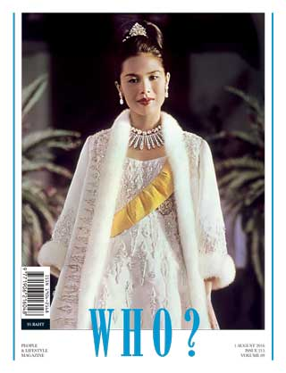 who-magazine-1-15-august-2016-issue-215-หน้าปก-ookbee