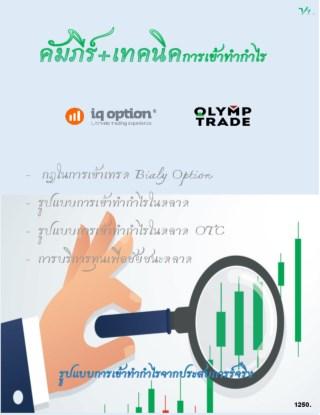 หน้าปก-คำภีร์-เทคนิคการเข้าทำกำไร-iq-option-olymp-tread-ookbee