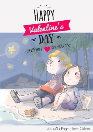 Happy-Valentine's-Day-บันทึกรักจากฝั่งสวิต-หน้าปก-ookbee