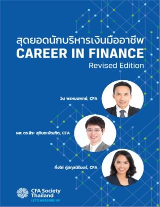 หน้าปก-สุดยอดนักบริหารเงินมืออาชีพ-career-in-finance-ookbee