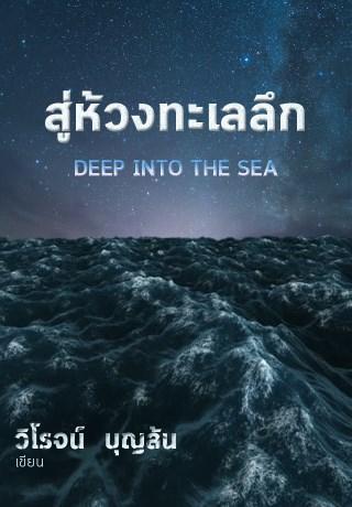 หน้าปก-สู่ห้วงทะเลลึก-deep-into-the-sea-ookbee