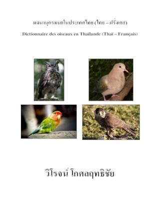พจนานุกรมนกในประเทศไทย-ไทย-ฝรั่งเศส-หน้าปก-ookbee