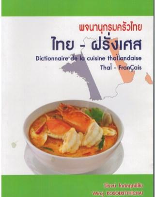 หน้าปก-พจนานุกรมครัวไทย-ไทย-ฝรั่งเศส-dictionnaire-de-la-cuisine-thalandaise-tha-franais-ookbee