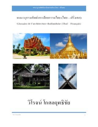 หน้าปก-พจนานุกรมศัพท์สถาปัตยกรรมไทย-ไทย-ฝรั่งเศส-ookbee