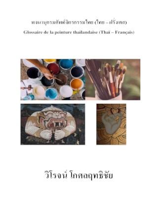 หน้าปก-พจนานุกรมศัพท์จิตรกรรมไทย-ไทย-ฝรั่งเศส-ookbee