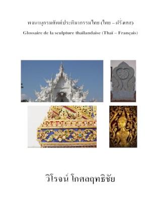 หน้าปก-พจนานุกรมศัพท์ประติมากรรมไทย-ไทย-ฝรั่งเศส-ookbee