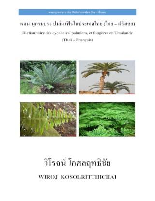 หน้าปก-พจนานุกรมปรง-ปาล์ม-เฟินในประเทศไทย-ไทย-ฝรั่งเศส-ookbee
