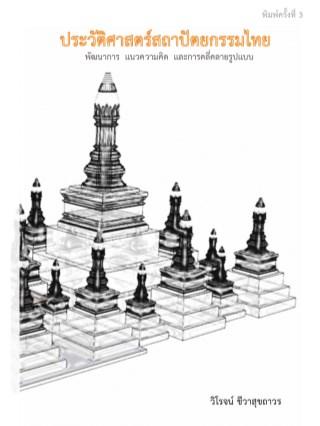 หน้าปก-ประวัติศาสตร์สถาปัตยกรรมไทย-พัฒนาการ-แนวความคิด-และการคลี่คลายรูปแบบ-ookbee