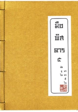หน้าปก-มือพิสดาร-เล่ม-5-ookbee
